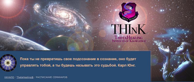 РАСПИСАНИЕ СЕМИНАРОВ ThetaHealing® anaZana - Mozilla Firefox 2016-01-06 205301