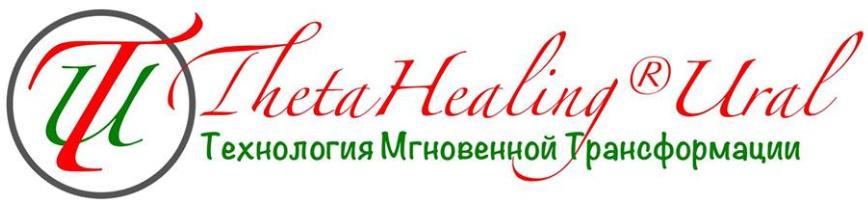 ThetaHealing@Ural Тета-хилинг на Урале - Mozilla Firefox 21.10.2014 222511.bmp
